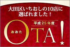 大田区のOTA!いちおしグルメに選ばれました!