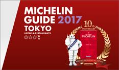 『ミシュランガイド2017 東京』に掲載されました。