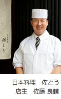 日本料理 佐とう 店主 佐藤 良輔