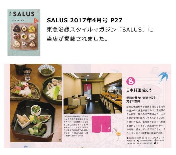 SALUS2017年4月号