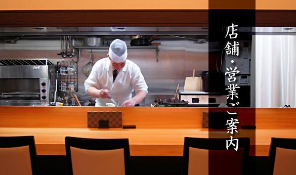 日本料理佐とう