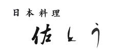 大岡山佐とう | 東京自由が丘・大岡山の和食、日本料理店 『佐とう』