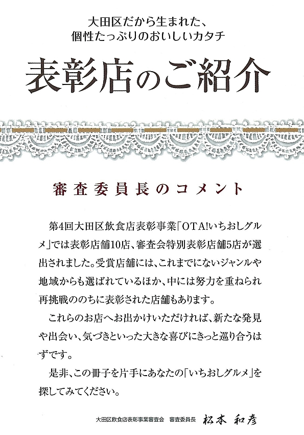 大田区日本料理