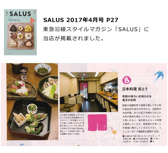 201704salus02